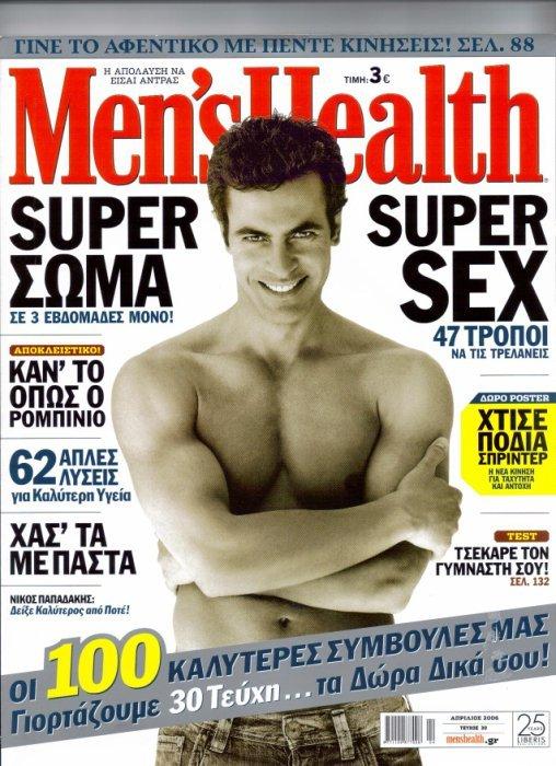 nikos-menshealth-greece